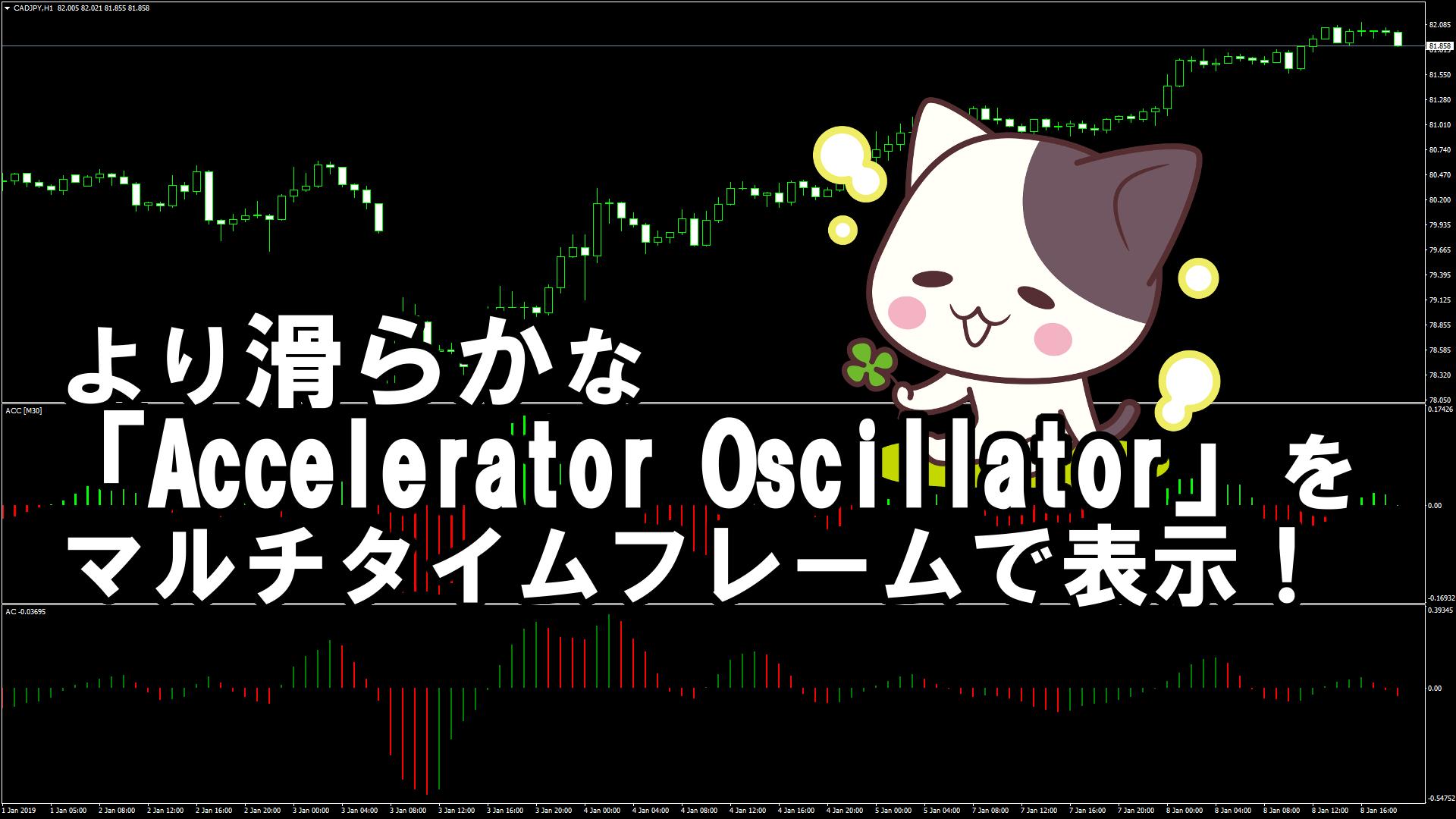 より滑らかな「Accelerator Oscillator」を表示するMTF対応のMT4インジケーター『Accelerator_4cM_mtf』