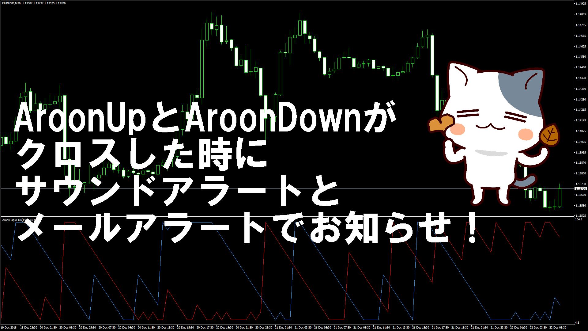 AroonUpとAroonDownがクロスした時にサウンドアラートとメールアラートでお知らせしてくれるMT4インジケーター『Aroon_Up_Down』