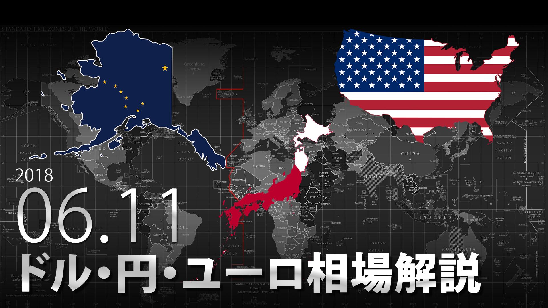 G7サミットは物別れ。今日から重要イベント目白押し