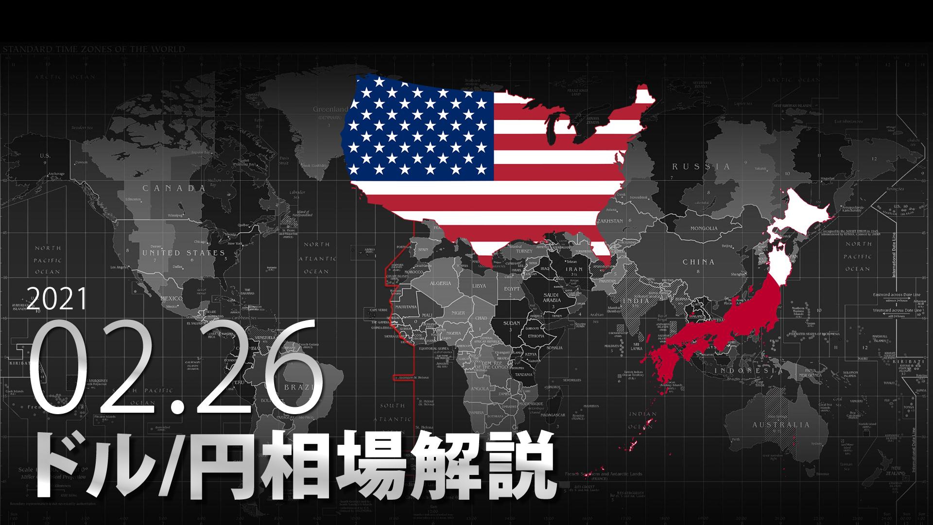 ドル円は米長期金利の上昇を受けて約5か月半ぶりに106.40円前後まで上昇