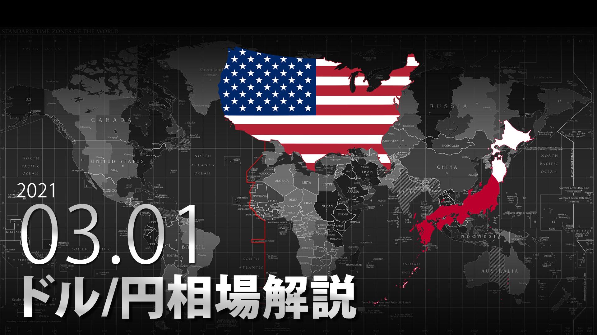 米長期金利の上昇を受けドル円は106円半ばへと上昇