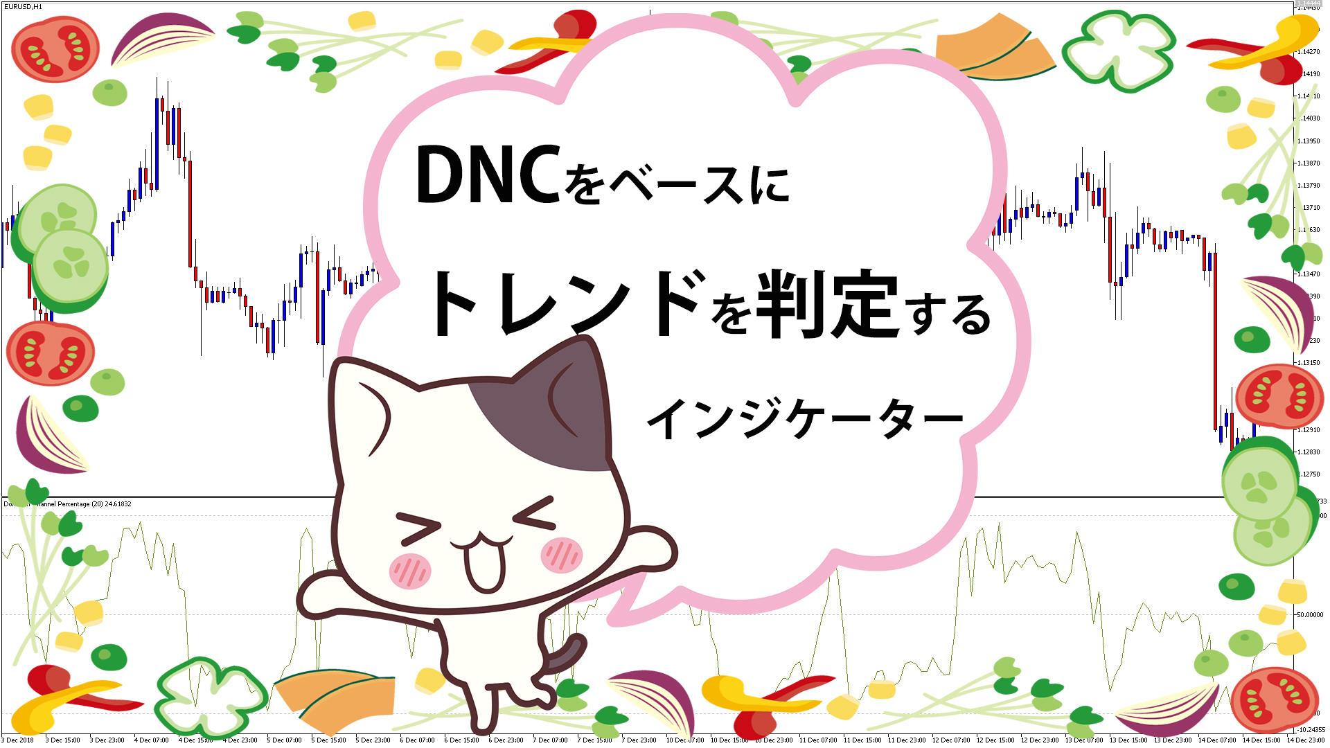 DNCを基に上昇トレンド/下降トレンドを判定するMT5インジケーター「DNC_Percentage」