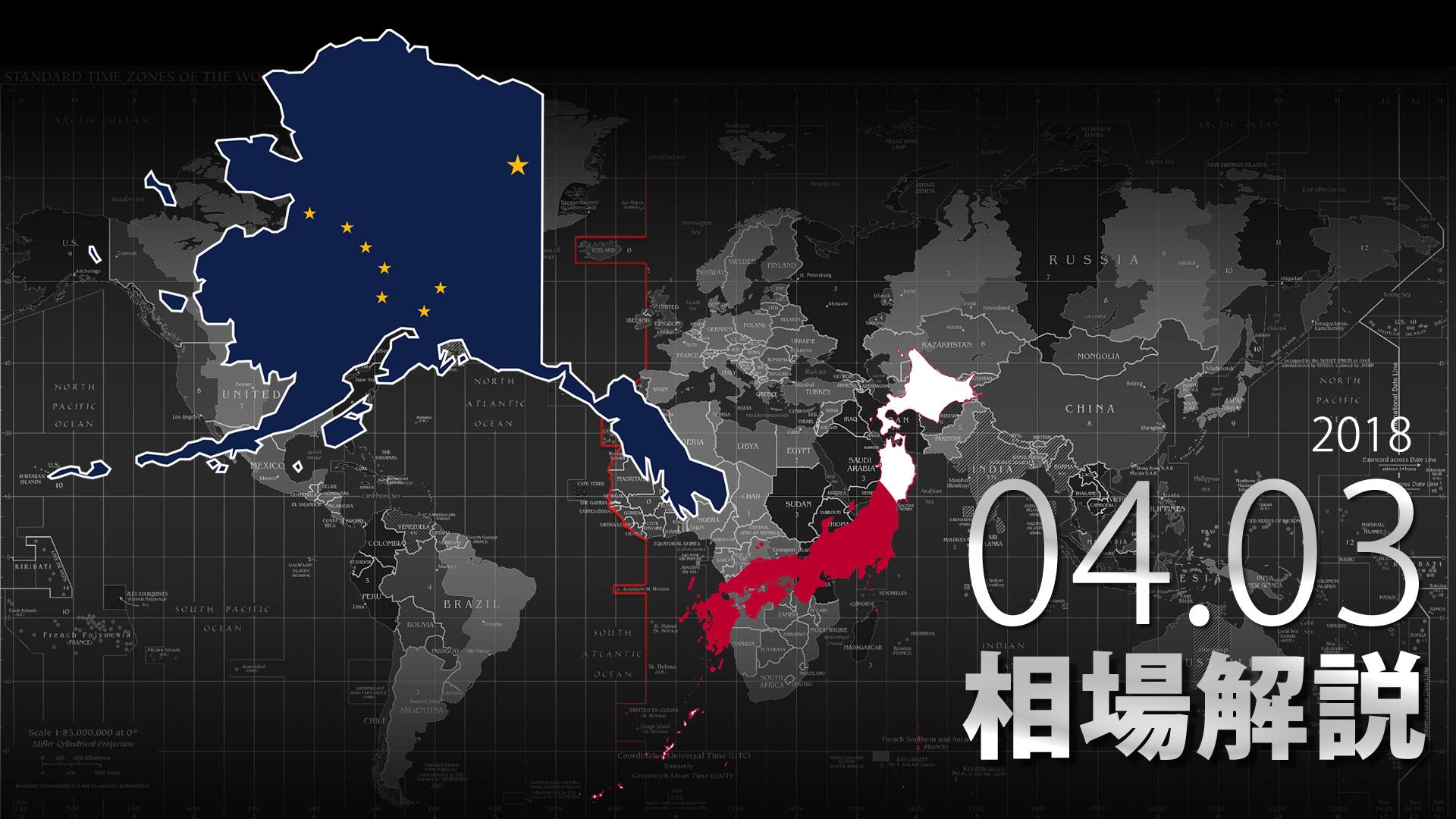 トランプ大統領・黒田日銀総裁の発言を受け、ややリスクオン