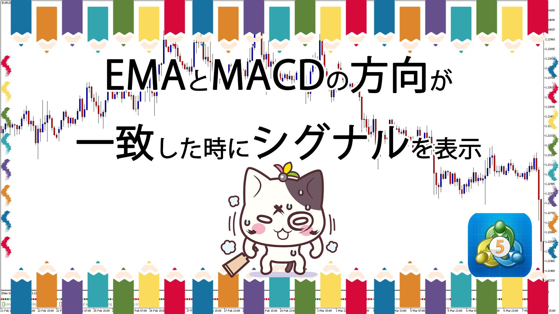 EMAとMACDの方向が一致した時にシグナルを表示するMT5インジケータ-「Elder_Impulse_System」