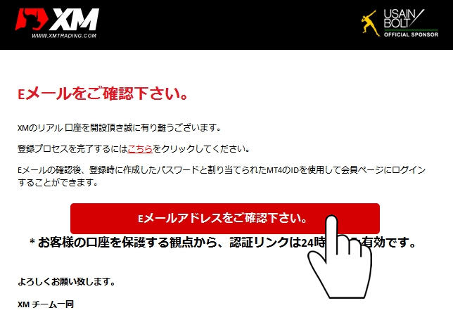 XM確認用メールSS