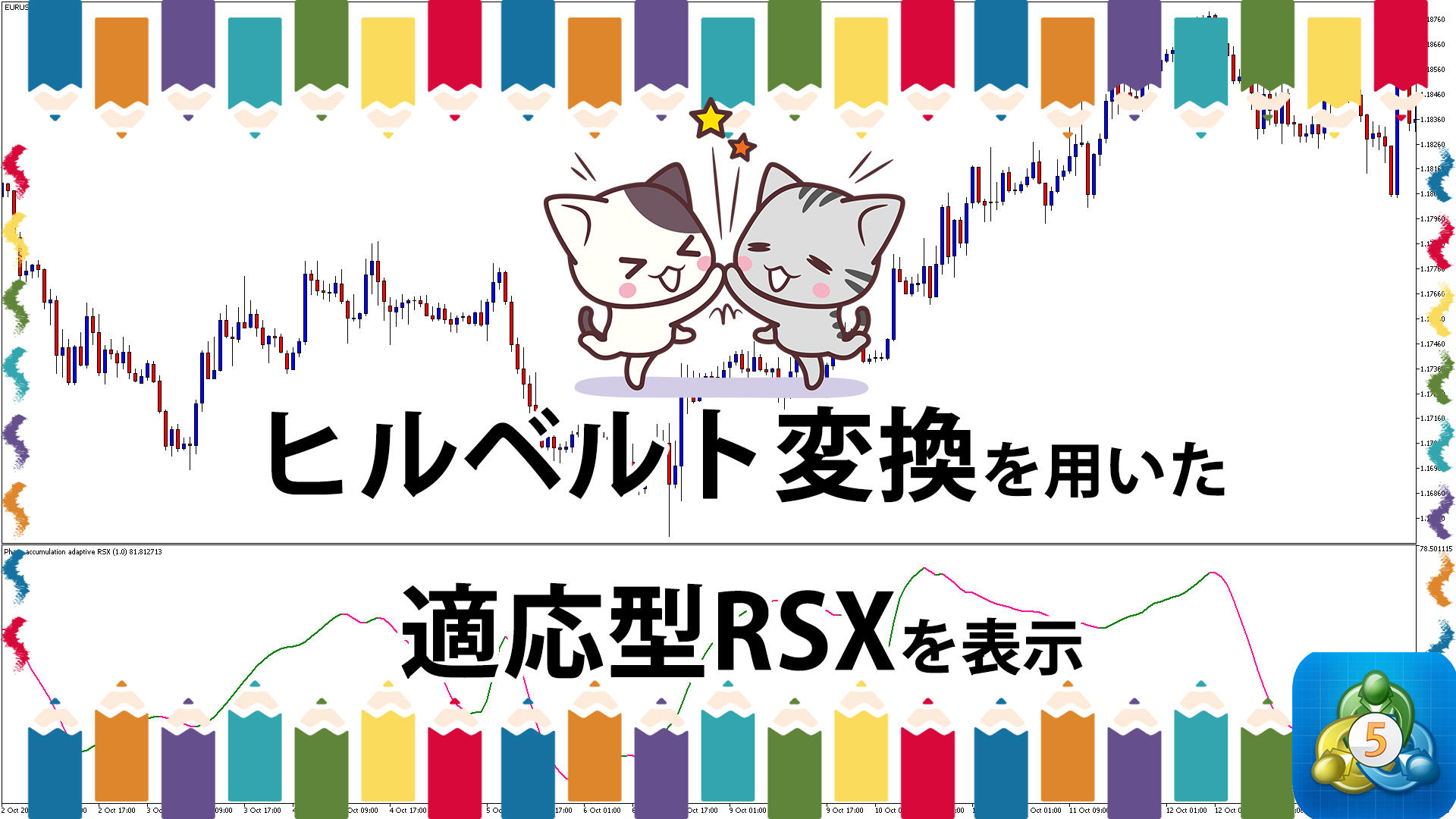 ヒルベルト変換を用いた適応型RSXを表示するMT5インジケーター「PA_adaptive_RSX」