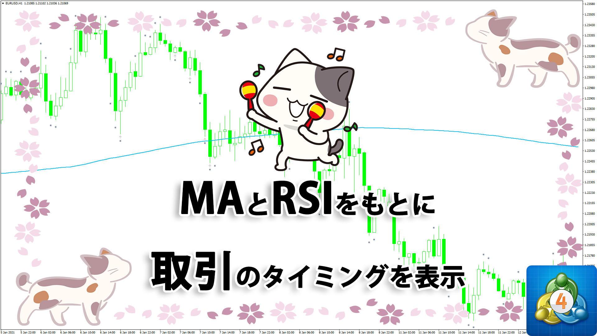 MAとRSIをもとに取引のタイミングを表示するMT4インジケーター「R2_Arrows_v4」
