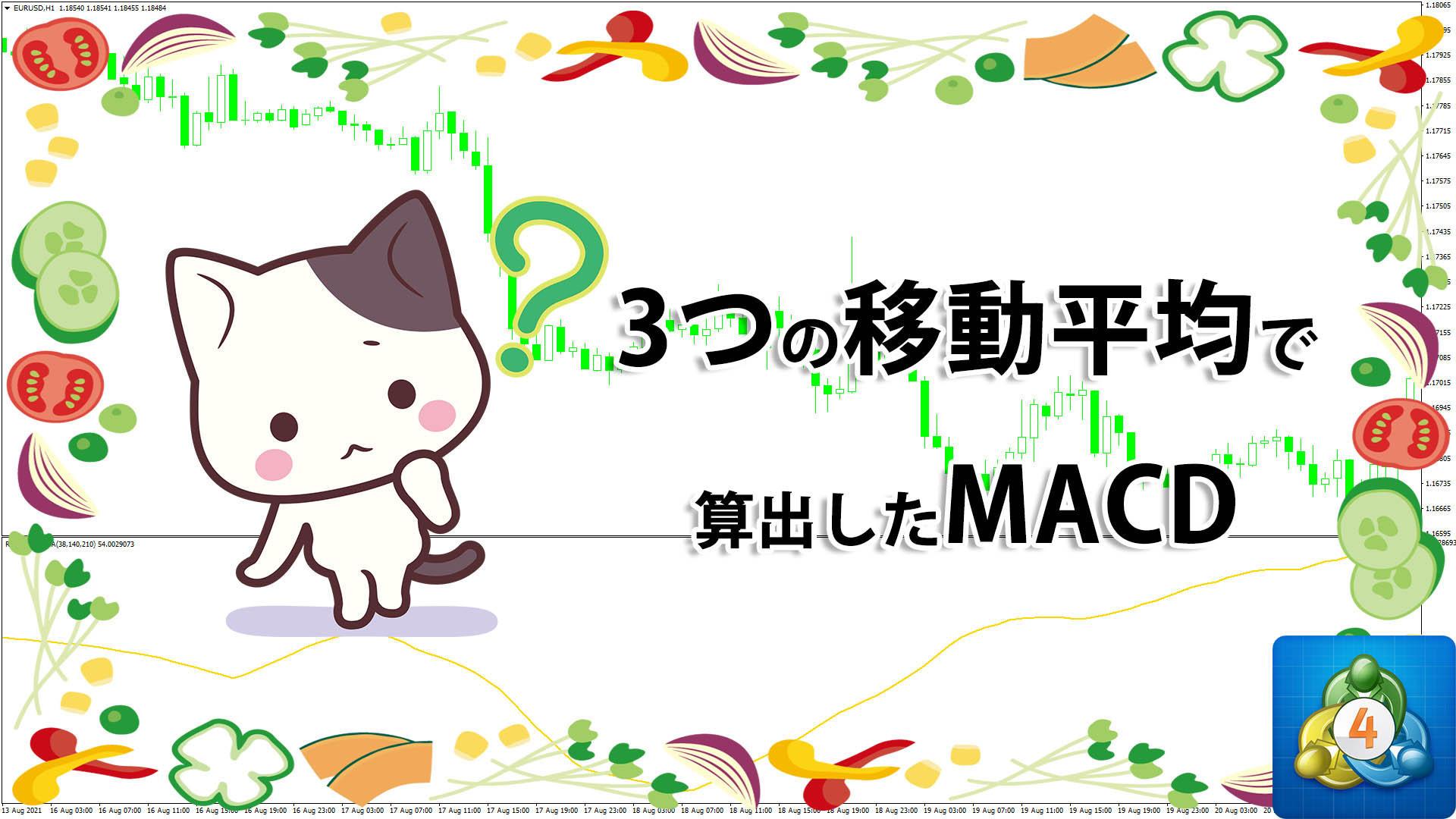 3つの移動平均線をもとに算出したMACDを表示するMT4インジケーター「RangeBoundMA」