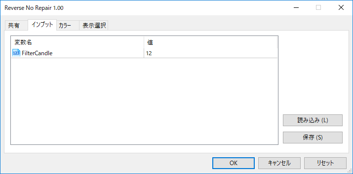 Reverse_No_Repairパラメーター画像