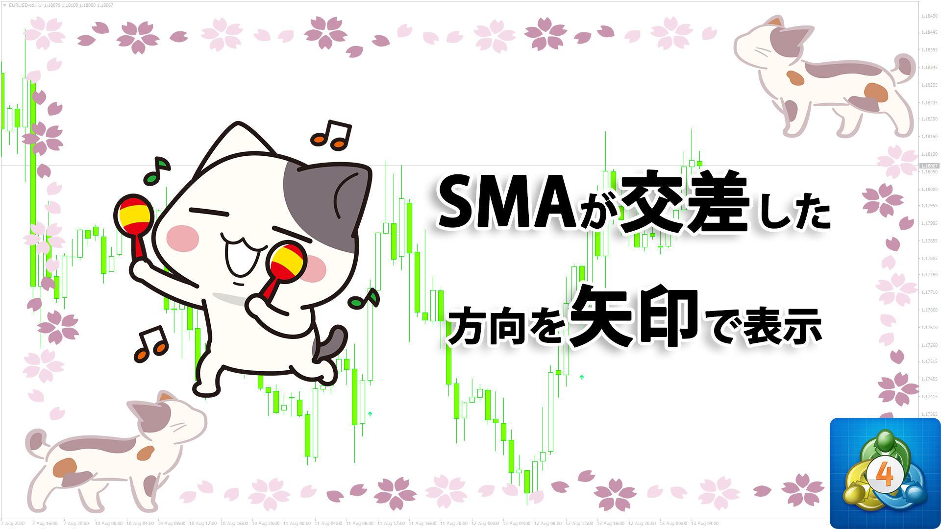 単純移動平均線が交差した方向を矢印で表示するMT4インジケーター「SMA-Crossover_Signal」
