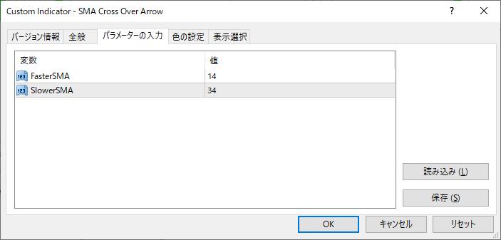 SMA_Cross_Over_Arrowパラメーター画像