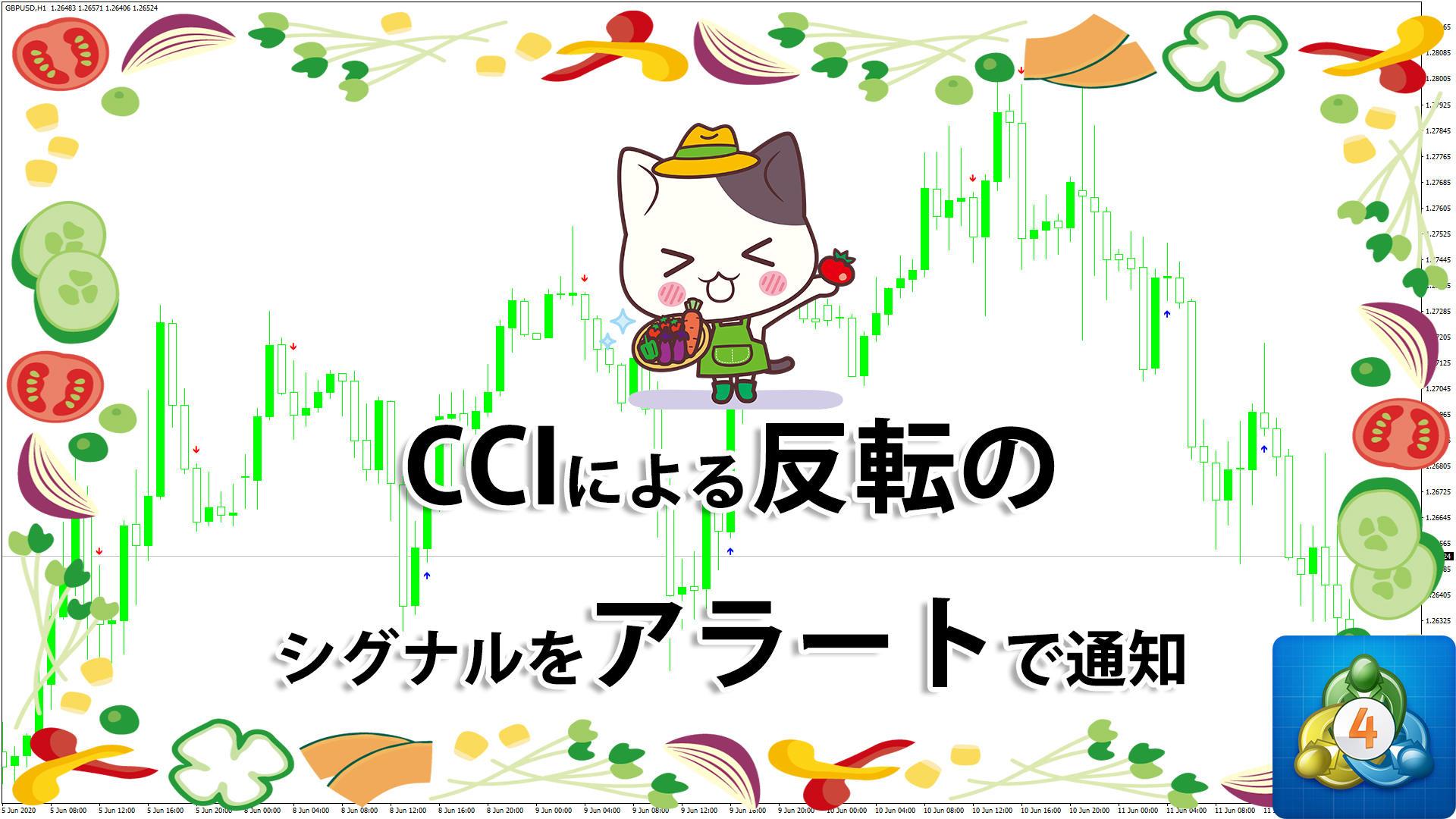 CCIのシグナルをアラートで通知して矢印を表示するMT4インジケーター「Sig_CCI」