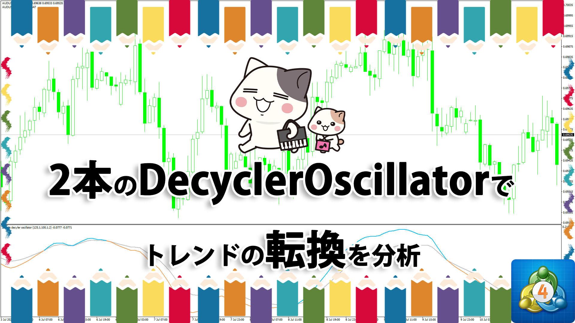 2つのDecycler_Oscillatorでトレンドの転換を表示するMT4インジケーター「Simple_Decycler_Oscillator」