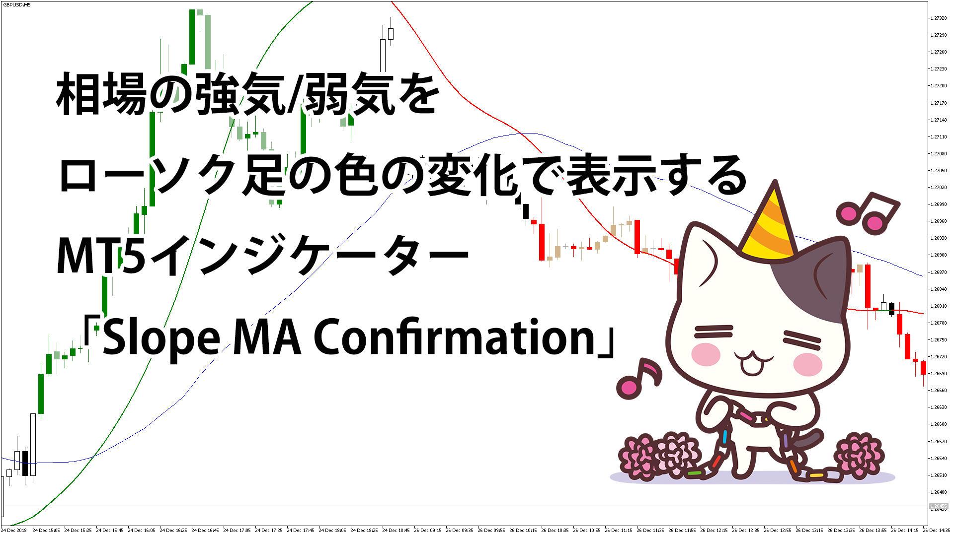 相場の強気/弱気をローソク足の色の変化で表示するMT5インジケーター「Slope MA Confirmation」
