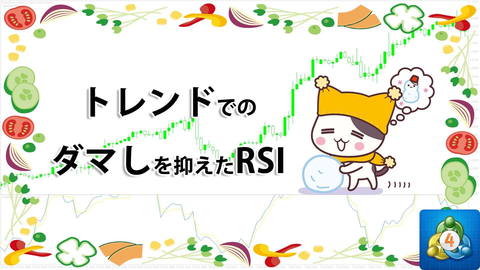 トレンド相場でのダマしを抑えたRSIを表示するMT4インジケーター「StepRSI_v5[1].2」