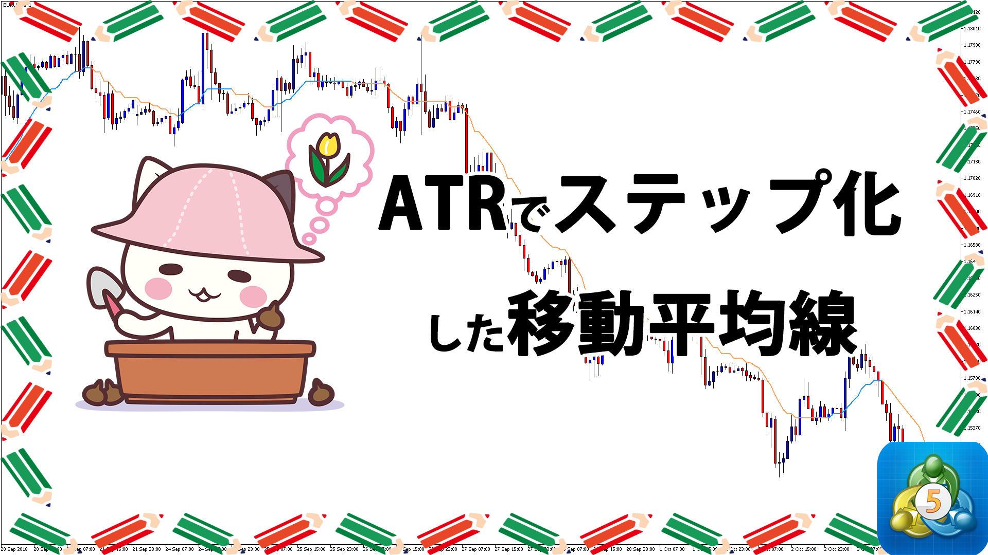 ATRをフィルタとして用いてノイズを低減させた移動平均線を表示するMT5インジケーター「Step_average_(atr based)」