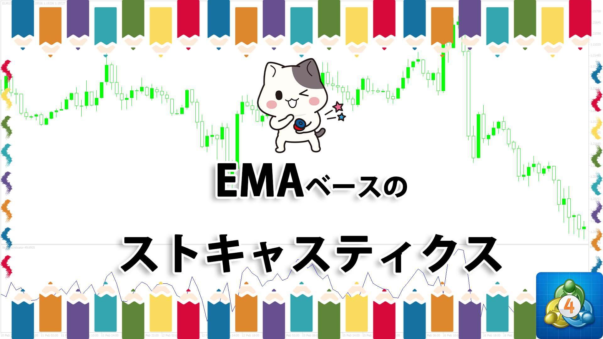 EMAをもとに算出したストキャスティクスを表示するMT4インジケーター「StrangeIndicator」