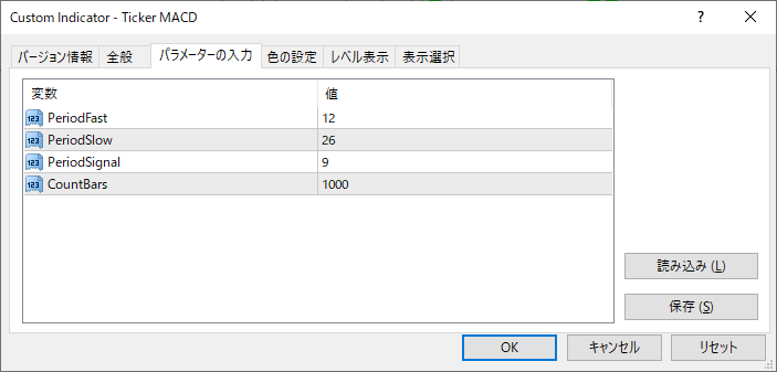 Ticker_MACDパラメーター画像