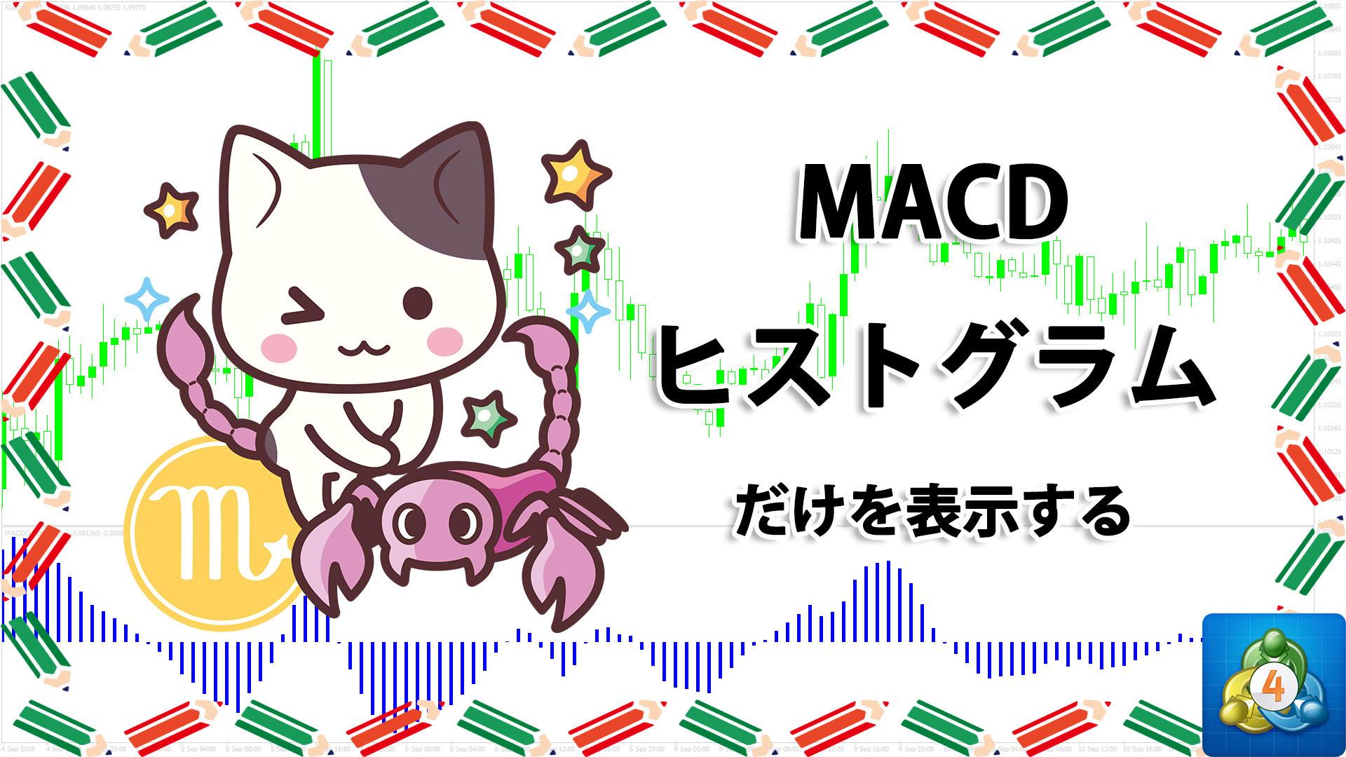 MACDヒストグラムだけを表示するMT4インジケーター「Tipama」