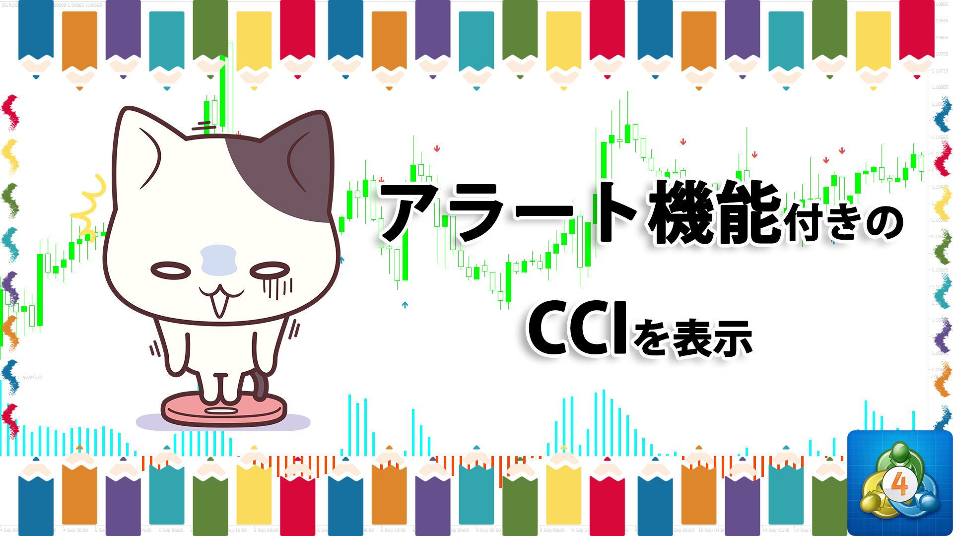 CCIのシグナルを矢印で表示してアラート通知するMT4インジケーター「Tipu_CCI」