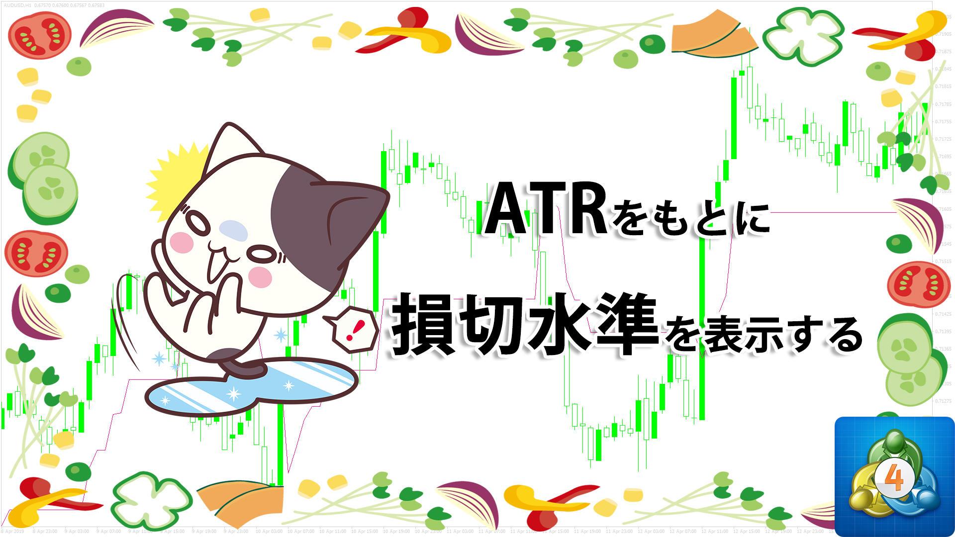 ATRをもとにトレーリングストップを表示するMT4インジケーター「Trailing_Stop_Loss」