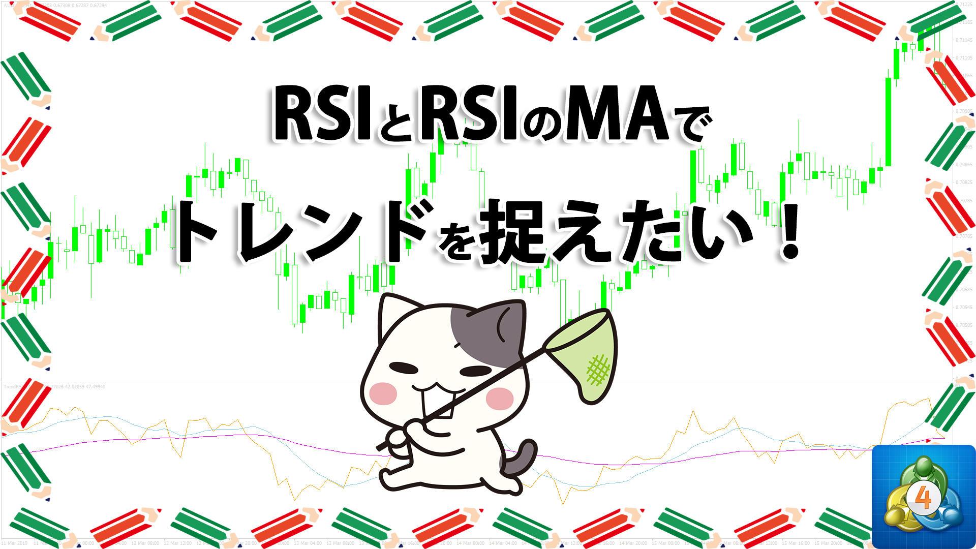 RSIとRSIの移動平均線でトレンドを捉えるMT4インジケーターを表示する「TrendRSI_v1」