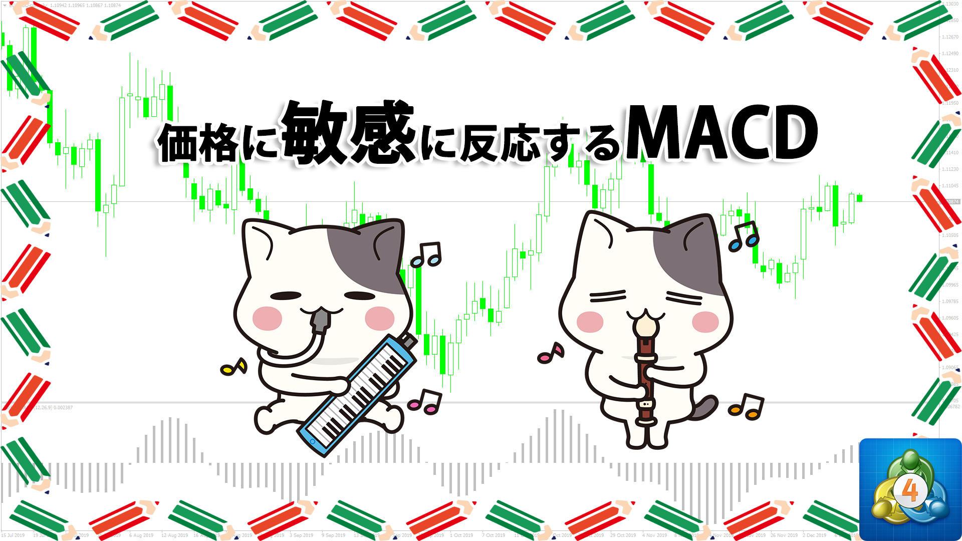 価格に敏感に反応するMACDを表示するMT4インジケーター「Turbo_JMACD」