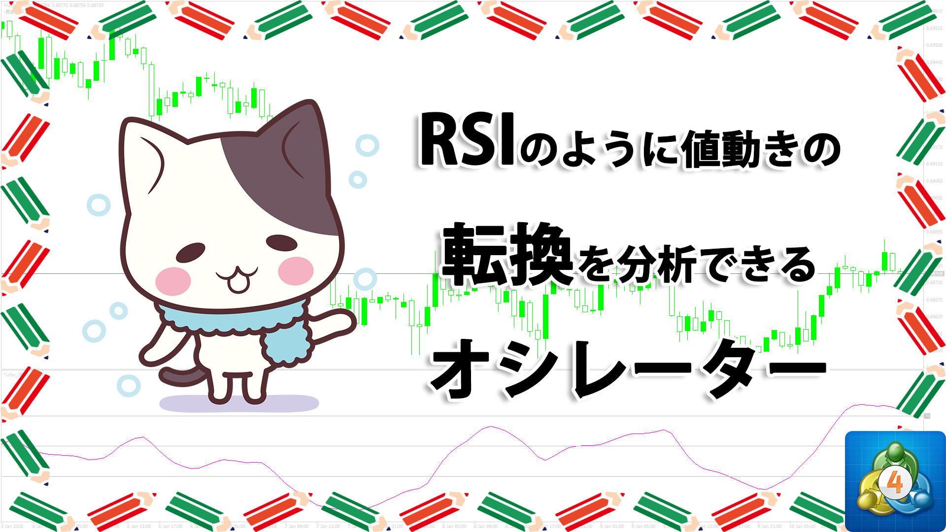 RSIのように値動きの転換を分析できるMT4インジケーター「Turbo_JRSX2」