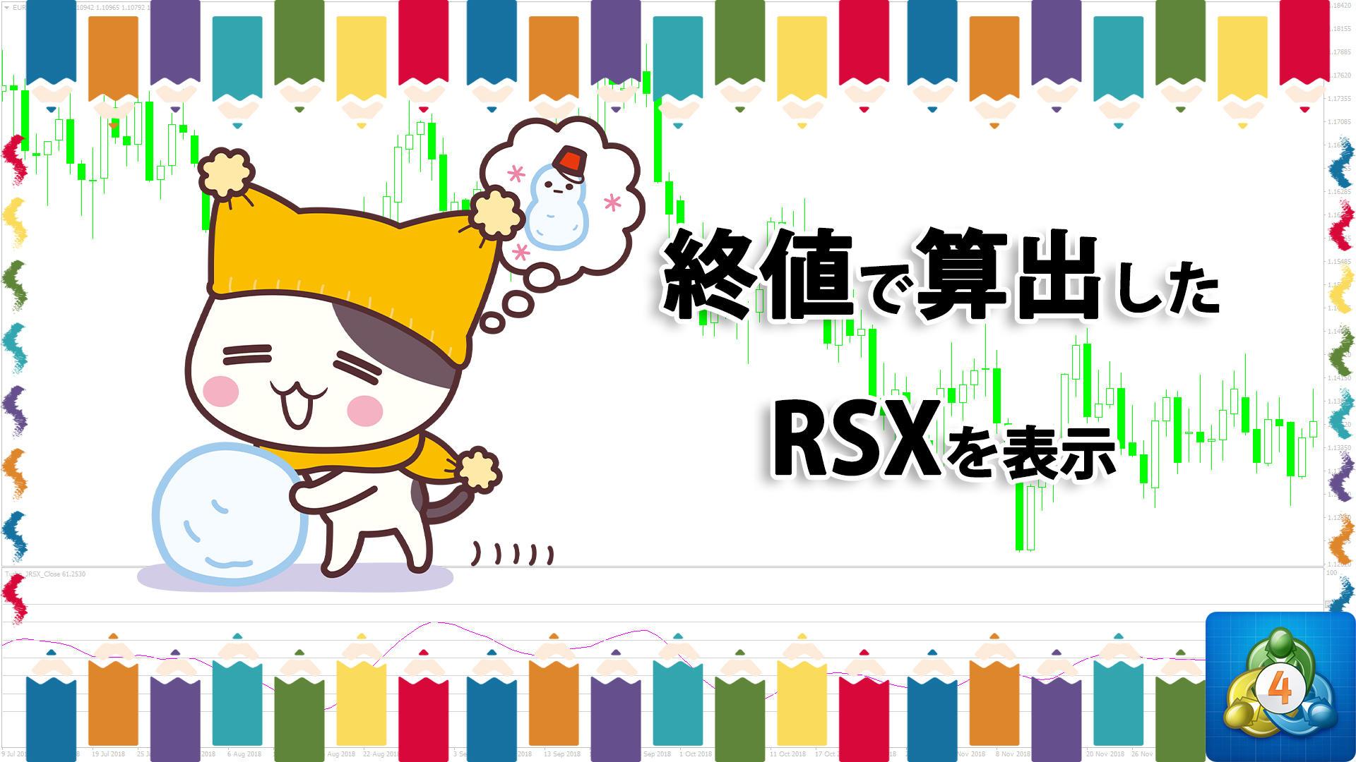 終値で算出したRSXを表示するMT4インジケーター「Turbo_JRSX_Close」