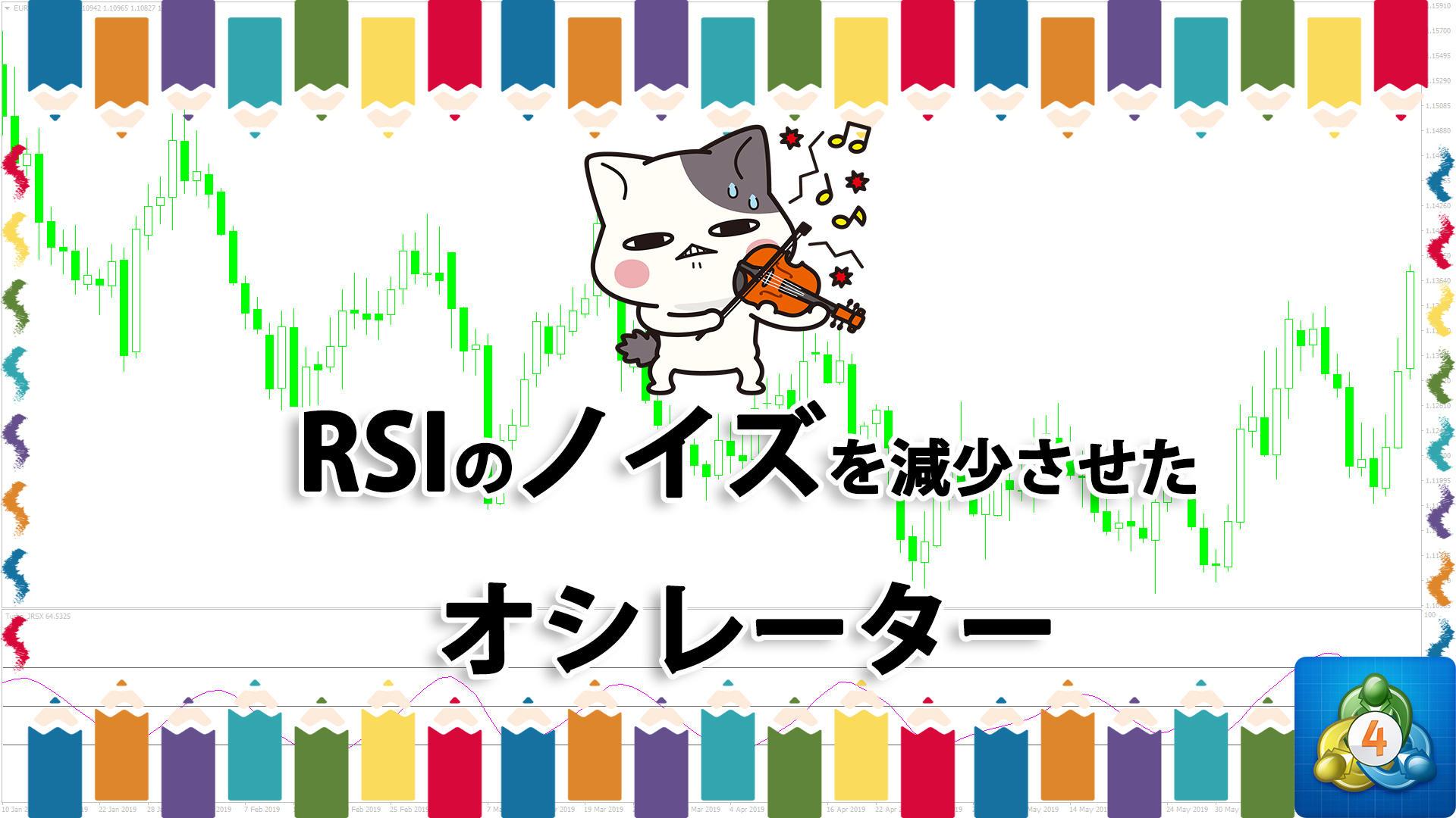 RSIのノイズを減少させたオシレーターを表示するMT4インジケーター「Turbo_JRSX」