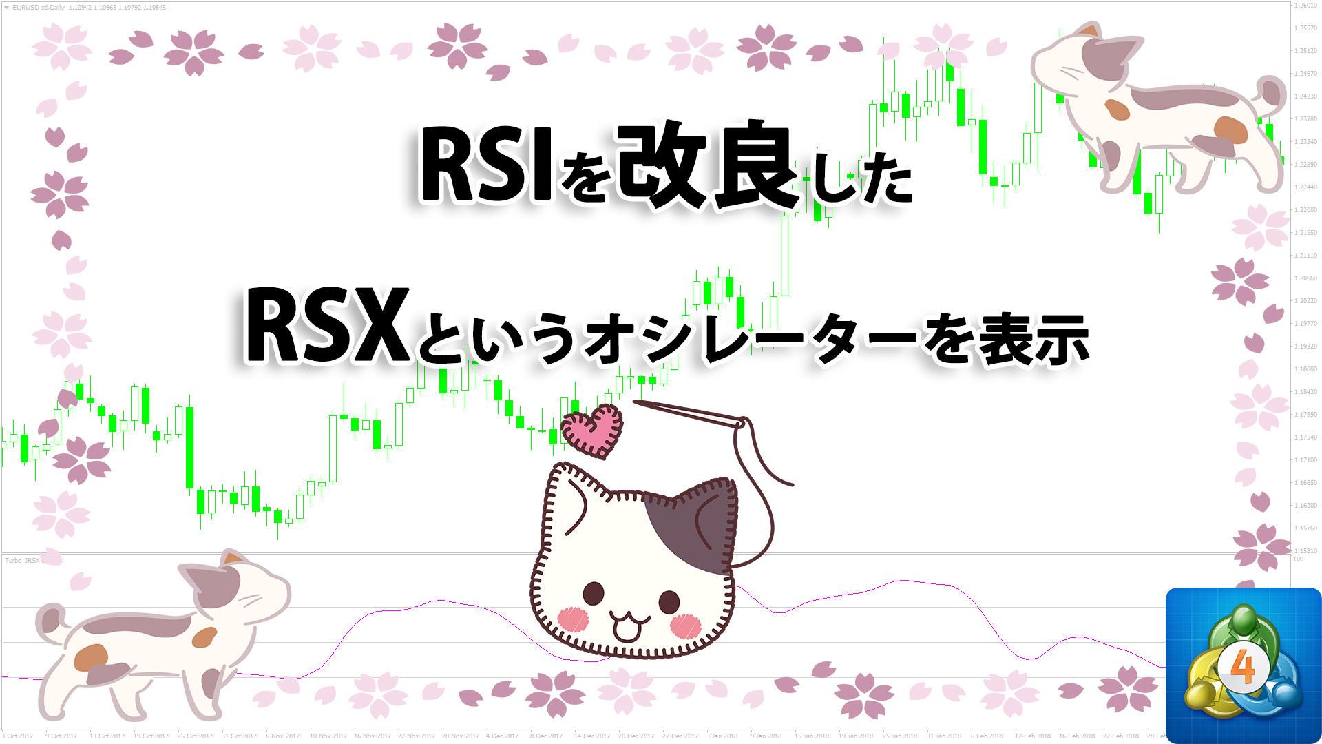 RSIを改良してノイズを減少させたオシレーターを表示するMT4インジケーター「Turbo_JRSX_wAppliedPrice」