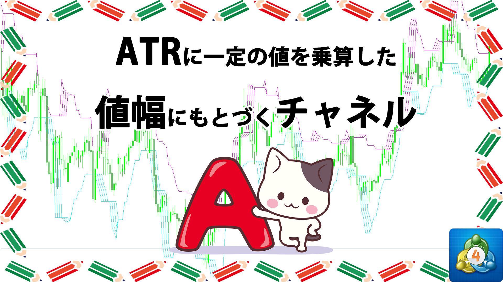 ATRに一定の値を乗算した値幅にもとづいてチャネルを表示するMT4インジケーター「VTS_VG_G2」