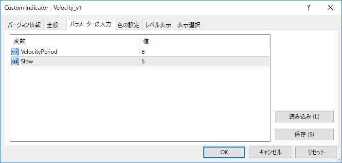Velocity_v1パラメーター画像