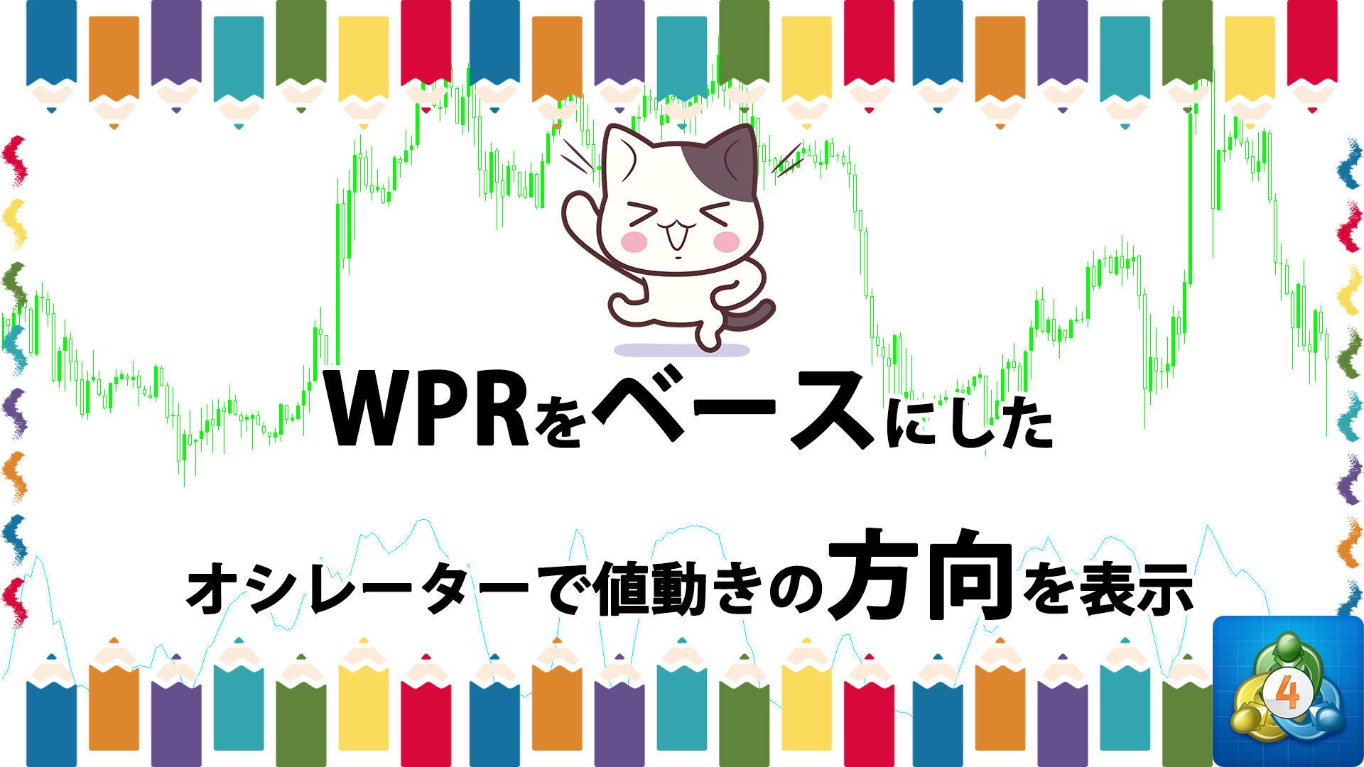 WPRをベースにしたオシレーターで値動きの方向を表示するMT4インジケーター「VininI_MV_MA_WPR(v1)」