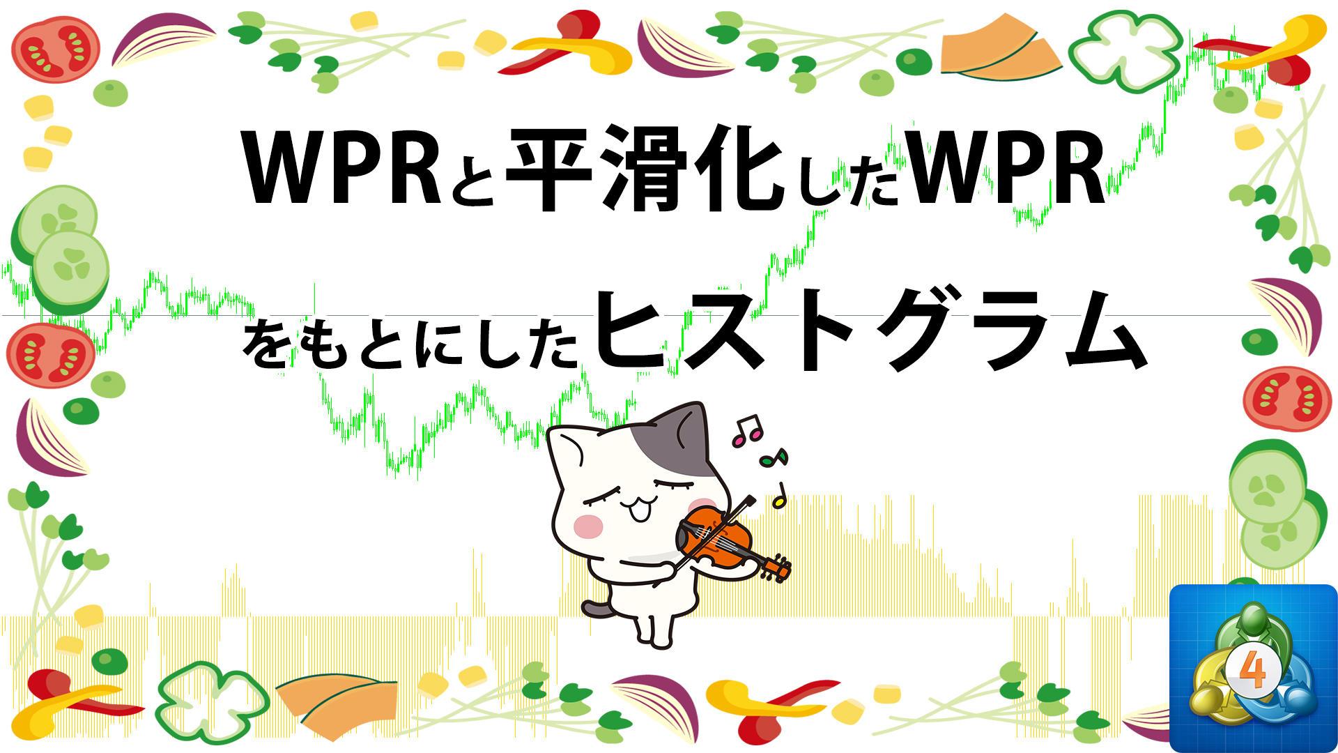 WPRと平滑化したWPRをもとにしたヒストグラムでトレンドを表示するMT4インジケーター「VininI_Trend_MA_WPR」
