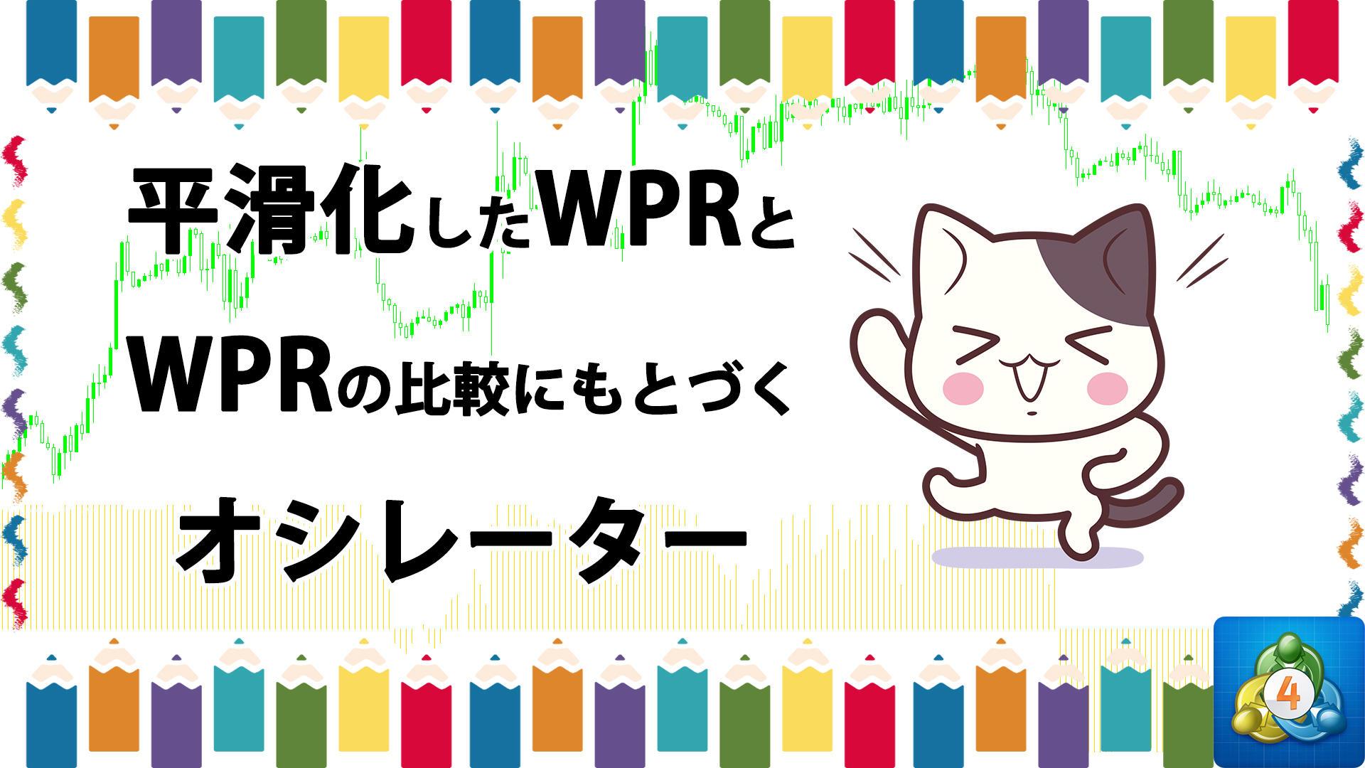 平滑化したWPRとWPRの比較をもとにしたオシレーターを表示するMT4インジケーター「VininI_Trend_WPR_MA」