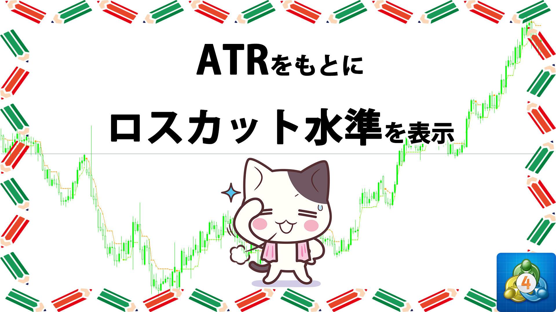 ATRをもとにロスカット水準を表示するMT4インジケーター「VoltyChannel_Stop_v1」