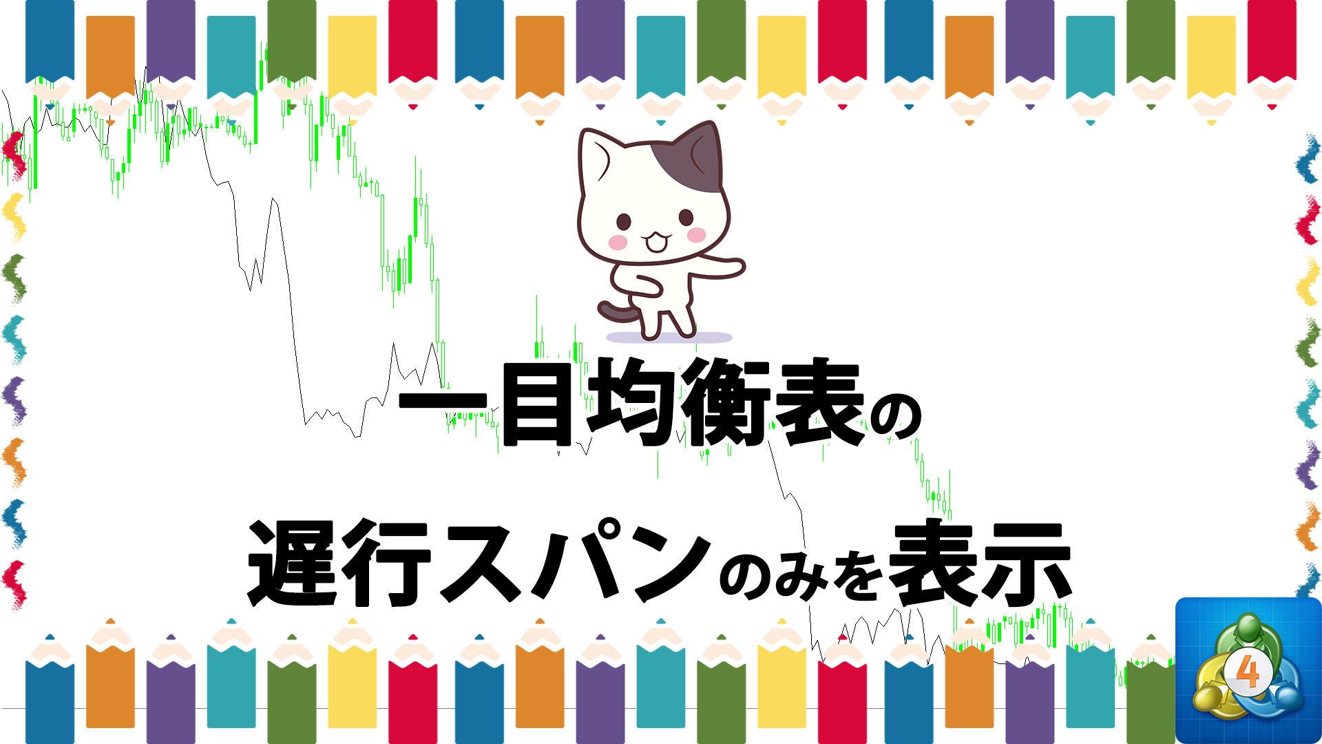 一目均衡表の遅行スパンのみを表示するMT4インジケーター「WIchimokuChikou」