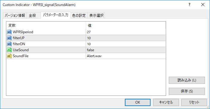WPRSI_signal(SoundAlarm)パラメーター画像