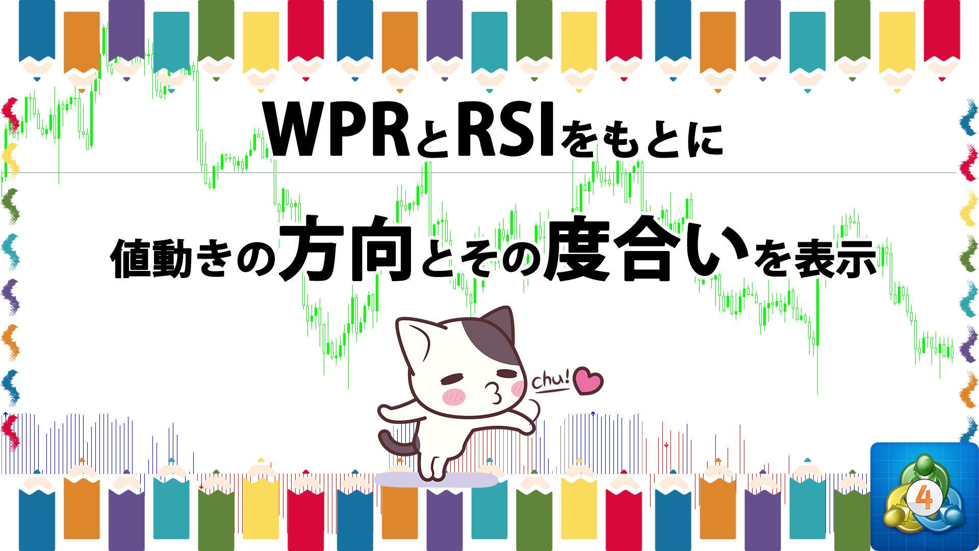 WPRとRSIをもとに値動きの方向や度合いをヒストグラムで表示してアラートで通知するMT4インジケーター「WPRSI_signal_V.2(SoundAlarm)」