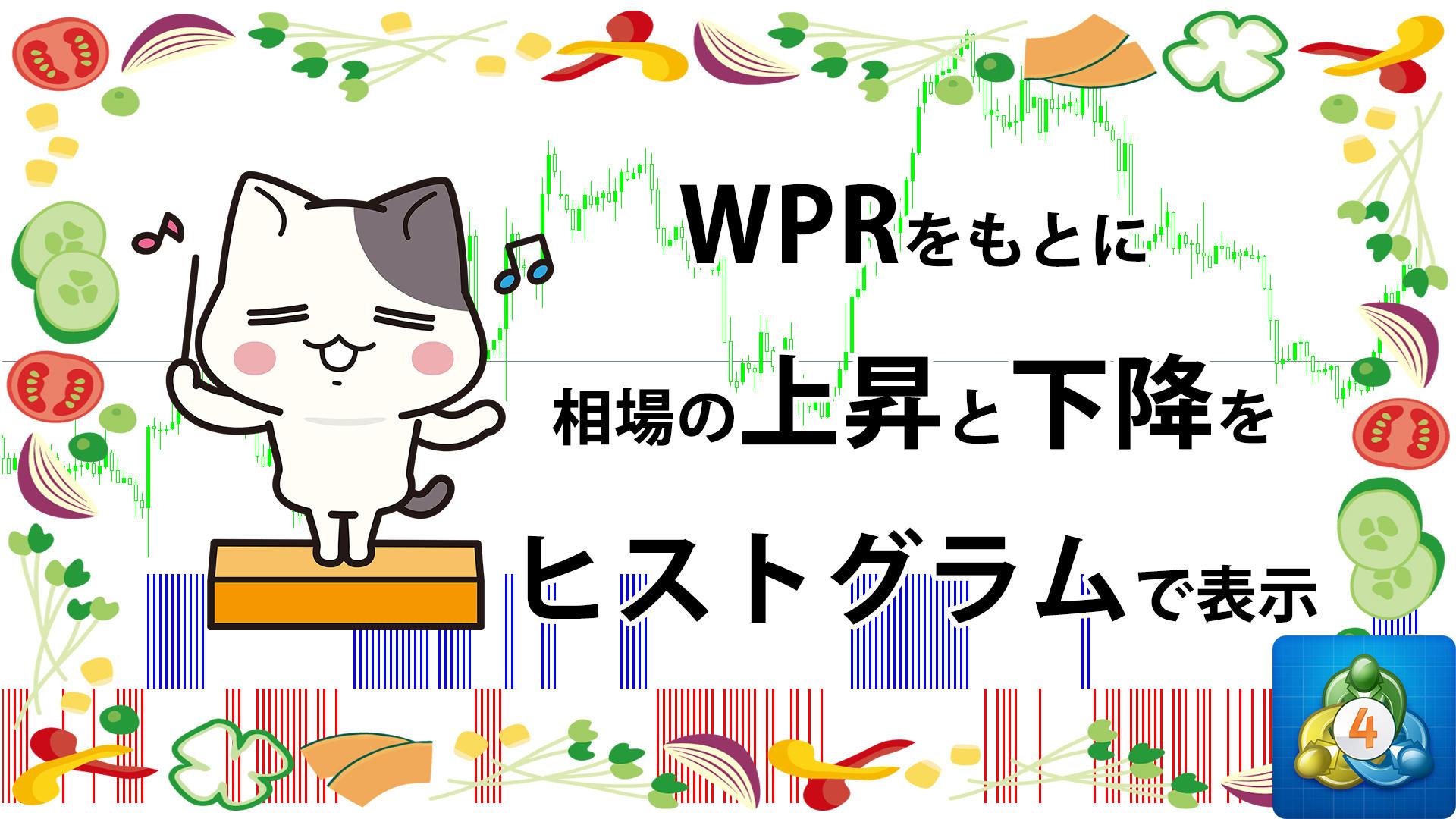 WPRをもとに相場の上昇と下降を色つきのヒストグラムで表示するMT4インジケーター「WPRfast」