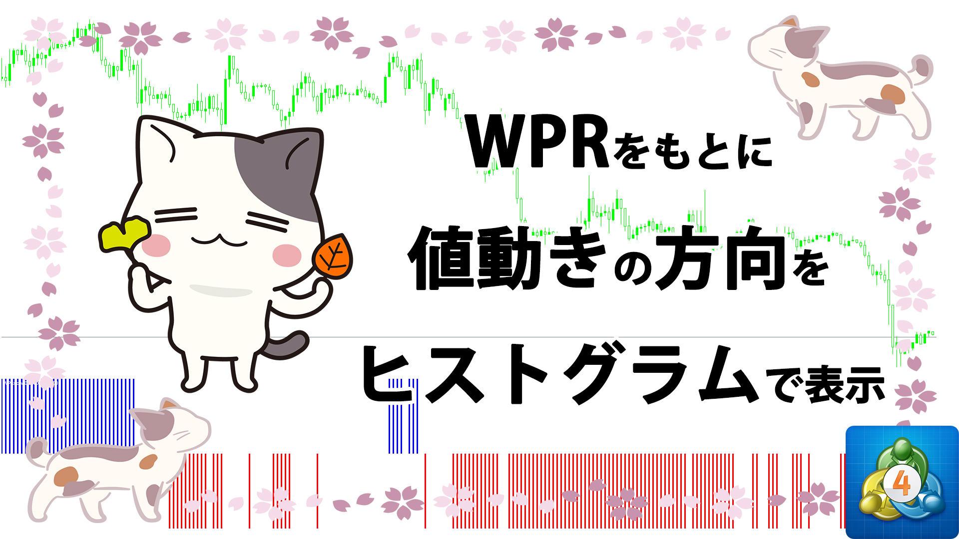 WPRをもとに値動きの方向をヒストグラムで表示するMT4インジケーター「WPRslow」