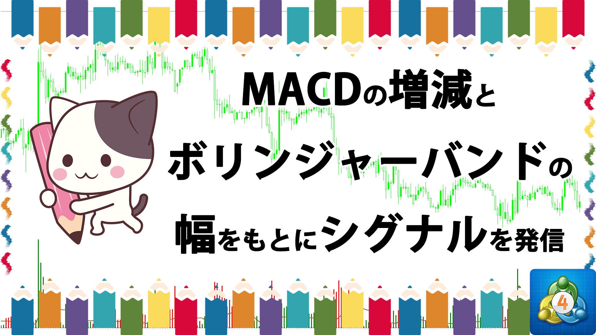 MACDの増減とボリンジャーバンドの幅の増減をもとにシグナルを発するMT4インジケーターを表示する「Waddah_Attar_Explosion」