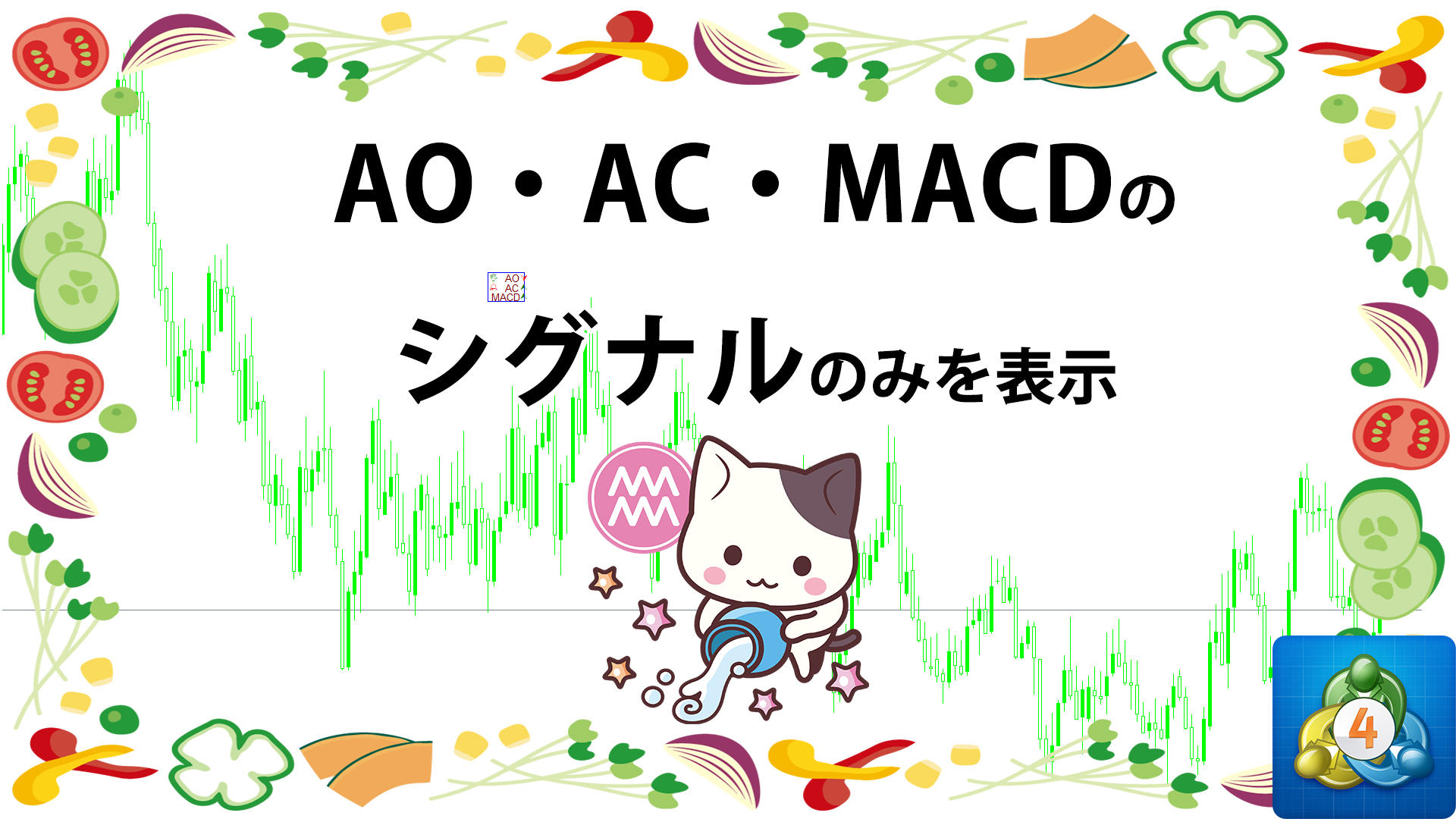 AO・AC・MACDのシグナルを矢印で表示するMT4インジケーター「Williams_Inds」