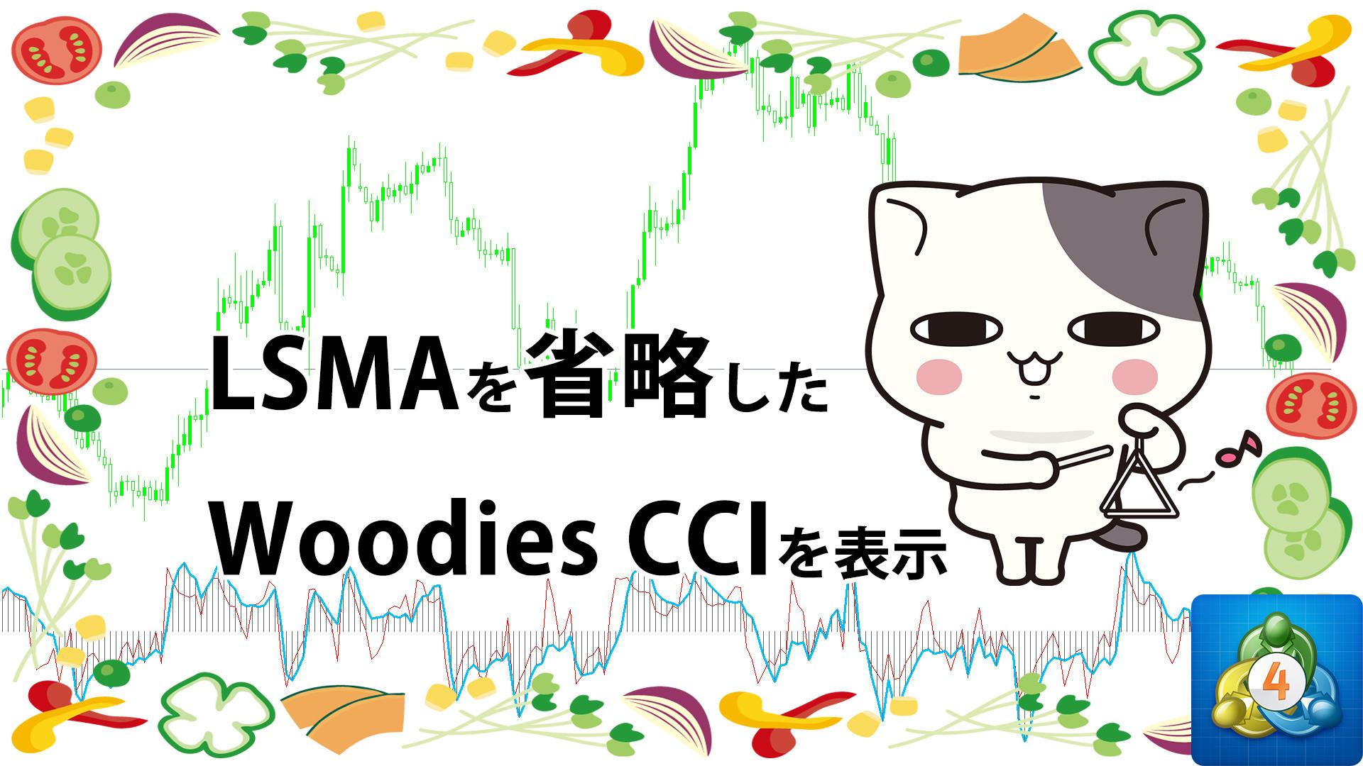 LSMAを省略したWoodiesCCIを表示するMT4インジケーター「WoodiesCCI」