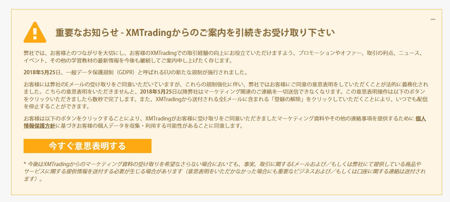 XMTradingからのお知らせを引き続きお受け取り下さい