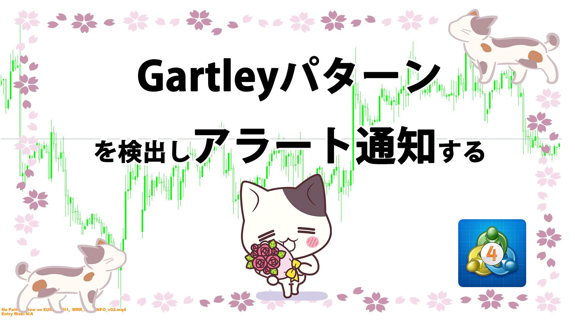 Gartleyパターンを検出しアラート通知するMT4インジケーター「ZUP_WRR_INFO_v02」
