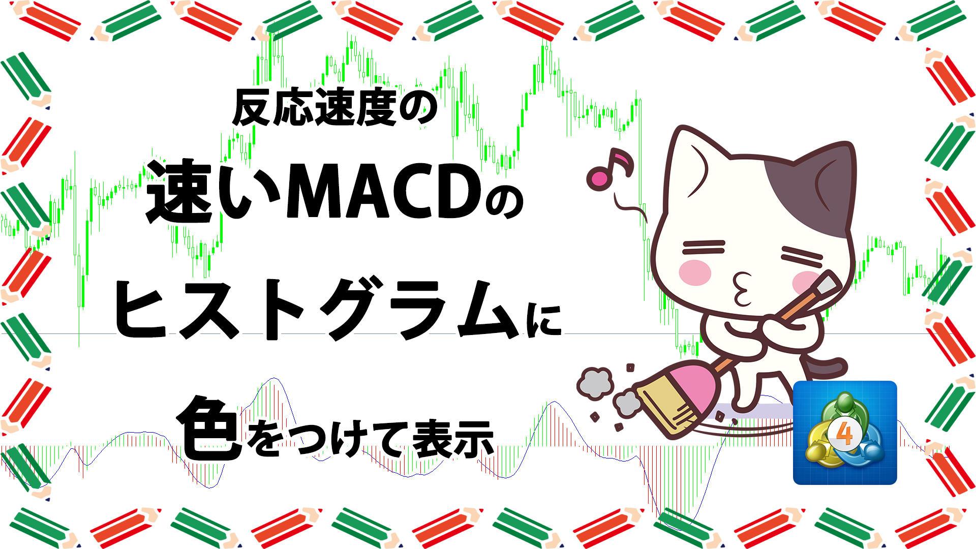 反応速度の速いMACDのヒストグラムに色をつけて表示するMT4インジケーター「ZeroLag_MACD_Colored」