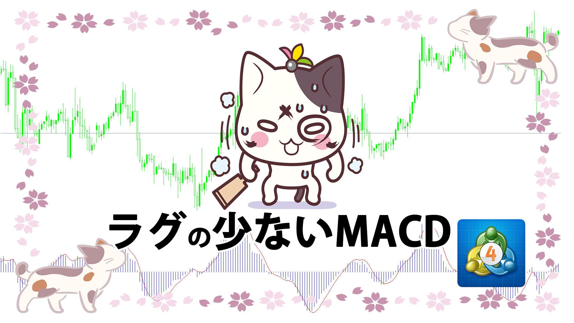 タイムラグの少ないMACDを表示するMT4インジケーター「ZeroLag_MACD」