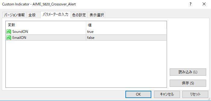 AIME_5820_Crossover_Alertパラメーター画像